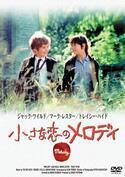 """映画『小さな恋のメロディ』に学ぶ、2015年中に観ておくべき極上の""""ラブストーリー映画"""""""