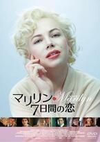 映画『マリリン 7日間の恋』に学ぶ、有名人とウマくお付き合いするコツ