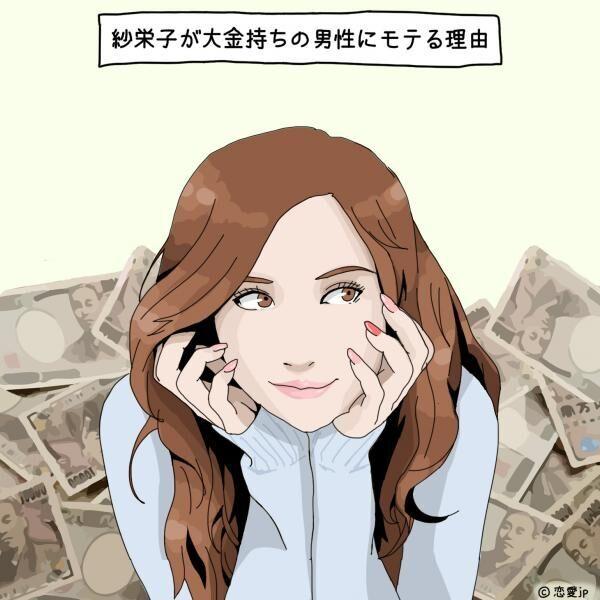 モテの規模が違う!? 紗栄子が大金持ちの男性に好かれるワケ5つ