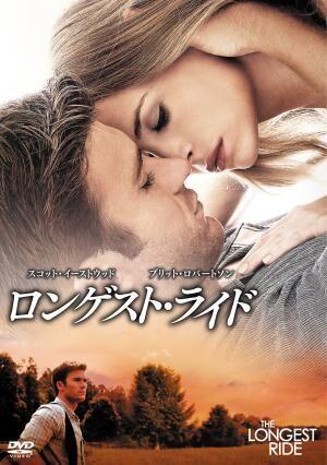 """映画『ロンゲスト・ライド』に学ぶ、""""愛に生きるか夢を追うか""""の正しい選択をするコツ"""