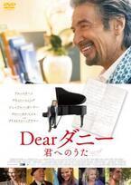 映画『Dearダニー 君へのうた』に学ぶ、ダメ男が人生をやり直すコツ