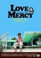 映画『ラブ&マーシー/終わらないメロディー』に学ぶ、本音を話さない彼の心を開くコツ