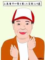 上島竜平に唇を奪われた芸能人4選!弟子入り公約の指原も餌食になるのか?