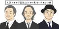 リリー・フランキーと吉田鋼太郎って似てる? 人気のオヤジ芸能人たちが見分けられない件