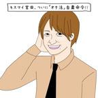 キスマイ宮田、ついに「オタ活」自粛命令!! あなたはオタク系男子を恋人にできる?