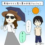 大き目のサングラスにガウチョもNG……?! 男性が「コレはない」と思う夏の女性ファッション特集