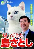 """今年の選挙ポスターが熱い!! 候補者よりデカい白猫の意味を""""あの人""""に聞いてみた"""