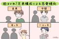 第1子「ツンデレ男子」中間子「○○」!? 気になるカレの恋愛傾向と対策は?