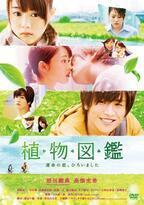 """映画『植物図鑑 運命の恋、ひろいました』に学ぶ!""""年上女性を落とす""""コツ4選"""