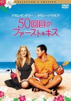 映画『50回目のファースト・キス』から学ぶ、好きな人を諦めずに口説き続ける極意
