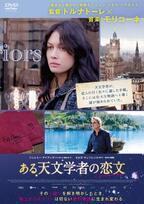 映画『ある天文学者の恋文』に学ぶ!映画に出てきそうなメールの書き方6選