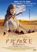 映画『アラビアの女王 愛と宿命の日々』に学ぶ!男性を魅了する女性に贈る名文5選