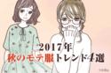 """""""落ち着いた大人コーデ""""で勝負!「2017年秋のモテ服トレンド」4選"""