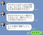 痛すぎ……!マッチングアプリの男から来た「イキりLINE」のエピソード3連発!