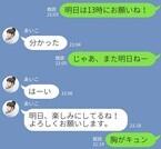 """初デート前の""""下準備""""!男性が「デート前」に胸キュンするLINE3選"""