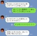 """""""前戯""""はLINEから始まっている…!不倫男の「人妻との情事LINE」3つ"""