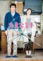 """『恋妻家宮本』に学ぶ!""""正しさよりも優しさを選ぶ""""恋妻家の極意5選"""