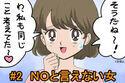 【ダメンズメーカー】File2:すぐ飽きられる「NOと言えない女」とは