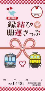 【2月末まで!!】今年こそ恋愛運UP!『縁結び開運きっぷ』でプチ旅行はいかが?