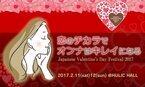恋のチカラで女子力アップ!? 「バレンタインフェス☆2017」開催決定!