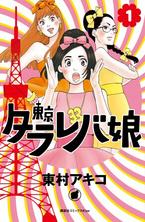 タラちゃん&レバちゃんグッズ登場!『東京タラレバ娘』イベント開催
