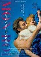 映画『モン・ロワ 愛を巡るそれぞれの理由』に学ぶ!魅力的なダメ男の名言4選