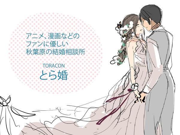 オタクだって結婚したい!! アニメ漫画好きのための結婚相談所OPEN!