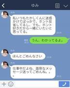 """この重さ、耐えられない!! """"未読スルー""""したくなる「重たすぎるLINE」5例"""