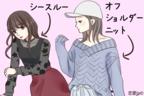 """冬だからこそ露出して…♡""""男ウケ抜群""""な冬の「肌見せファッション」4選"""