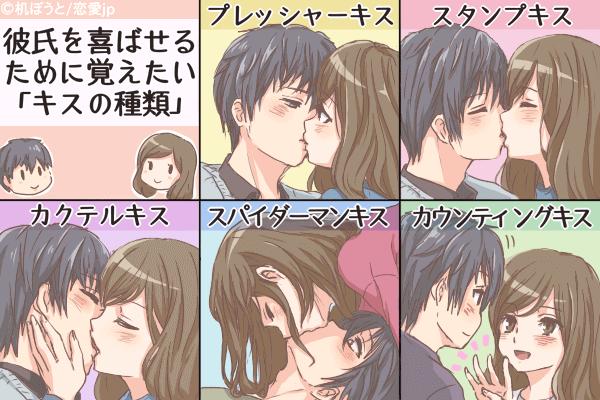 これで今日からキスマスター!?彼氏を喜ばせるために覚えたい「キスの種類」5つ