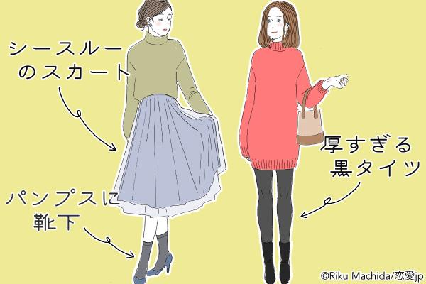 """お店まで""""他人のフリ""""して歩かない?男に「非モテ認定」される冬ファッション4選"""