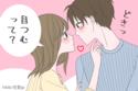 """キスがもっと""""熱く""""なる…♡男がメロメロになる彼女の「キス前の一言」4つ"""