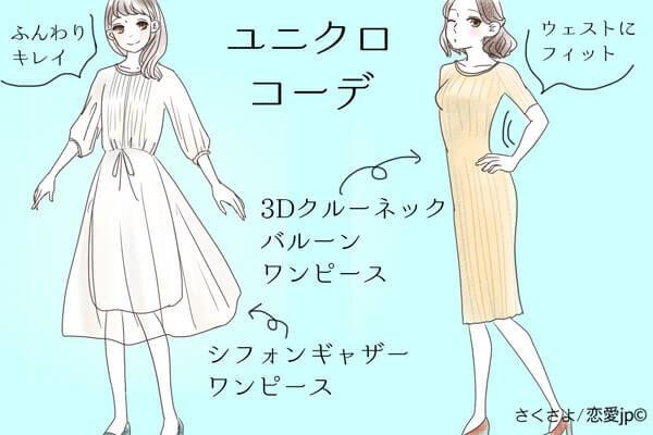 """大人可愛いユニクロの「恋活コーデ」特集♡プチプラで""""出会いの季節""""を制す!"""