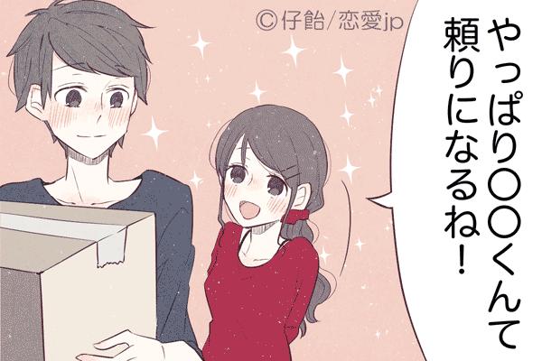 大変身!「頼りになる彼氏」の育て方マニュアル♡