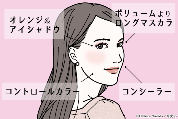 """大事なデートで試してみて♡""""愛され女子""""になれる「恋メイク」って?"""