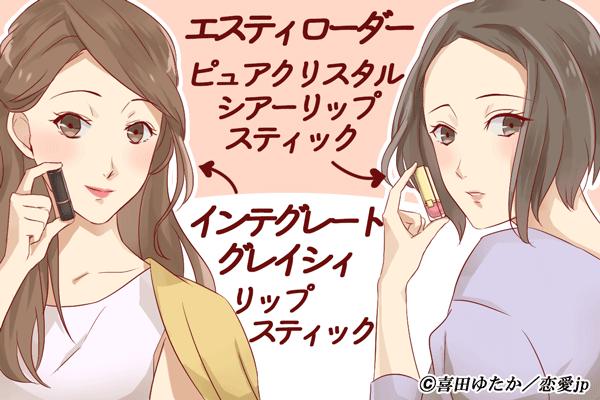 """恋の花を咲かせよう♪""""モテ期""""が到来する「恋呼びリップ」4選"""