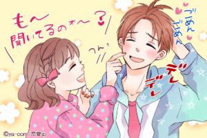 """男が彼女に""""ツンツン""""されると「ドキッ♡」とする部位5つ"""