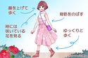 """男の""""視線""""が釘付け♡女子の「美しい歩き方」4ステップ"""