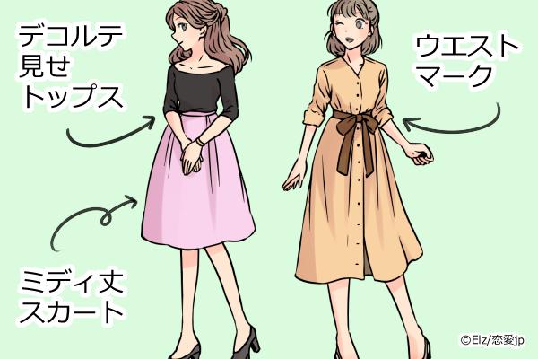 """【ミニマム女子へ送る】チビっ子が""""華やか""""に見えるモテファッション4選"""