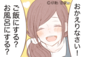 """お風呂?ご飯?やっぱり""""君""""がいい♡男が憧れる「彼女のお出迎え」4選"""