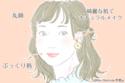 """2018年春の「モテ顔」はコレ♡カギは""""親しみやすさ""""だった!"""
