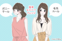 """""""可愛い""""は10分で作るもの♡時短でデキる「モテ髪アレンジ」4選"""