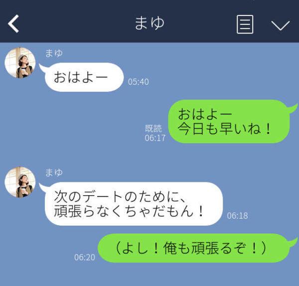 """""""今夜""""送ってあげて♡男がキュンとする彼女の「おつかれLINE」4つ"""