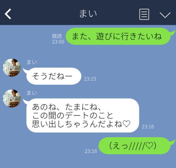 """エロい妄想で""""メガシャキ""""!オトコが「興奮して眠れなくなるLINE」4つ"""