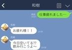 """今夜は""""この子""""で決まりだ♡ヤリチン男の「丸秘LINEテク」4つ"""