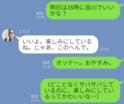 """""""非モテ依存体質""""からの卒業…!モテる女の「サバサバLINE」とは?"""