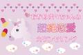 【花より男子】「道明寺司」と「花沢類」から学ぶ恋愛戦略って?