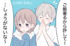 """プリプリモンスターめ♡彼が""""可愛い""""と感じる「怒りしぐさ」って?"""