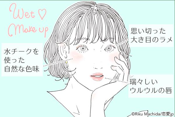 """なんて美味しそうな唇…♡男を""""誘惑""""する「濡れ濡れメイク」4選"""