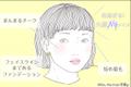 """""""鈴カステラ""""を目指してるの?幼すぎる「丸顔NGメイク」4選"""
